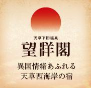 天草下田温泉 望洋閣